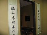 entry to acupuncture area